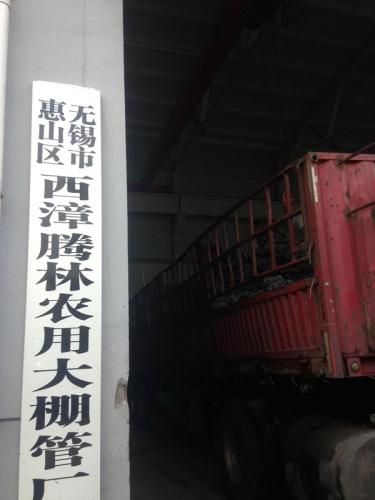 重庆连栋大棚装车发货!