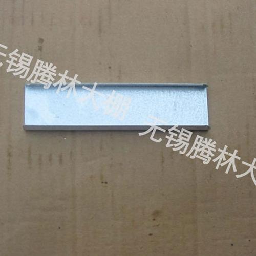 吴中卡槽连接片